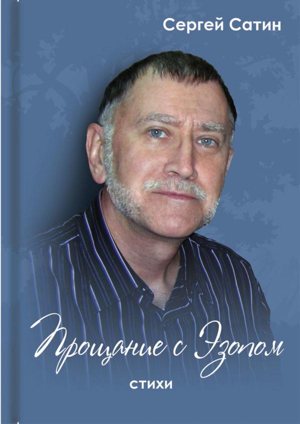 Сатин Сергей Прощание с Эзопом
